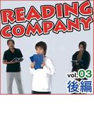リーディングカンパニー vol.3 後編【オーディオブック】