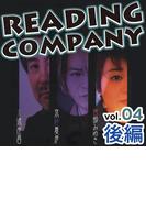 リーディングカンパニー vol.4 後編【オーディオブック】