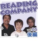 リーディングカンパニー vol.5 後編【オーディオブック】