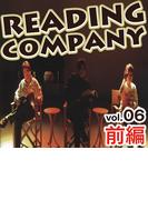 リーディングカンパニー vol.6 前編【オーディオブック】