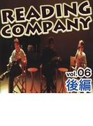 リーディングカンパニー vol.6 後編【オーディオブック】