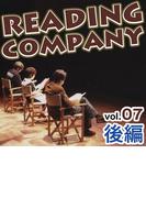 リーディングカンパニー vol.7 後編【オーディオブック】