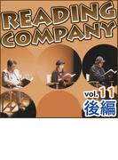 リーディングカンパニー vol.11 後編【オーディオブック】