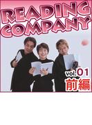 リーディングカンパニー vol.1 前編【オーディオブック】