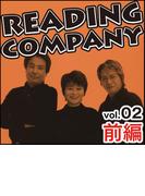 リーディングカンパニー vol.2 前編【オーディオブック】