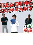 リーディングカンパニー vol.3 前編【オーディオブック】
