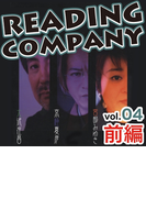 リーディングカンパニー vol.4 前編【オーディオブック】