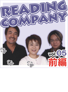 リーディングカンパニー vol.5 前編【オーディオブック】
