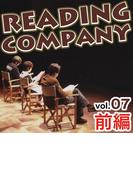 リーディングカンパニー vol.7 前編【オーディオブック】