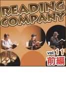 リーディングカンパニー vol.11 前編【オーディオブック】
