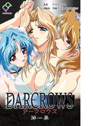 【フルカラー】DARCROWS 第一幕【分冊版】(e-Color Comic)