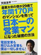 農業大卒の僕が29歳で年間170戸のマンションを売って日本一の営業マンになった秘密の方法