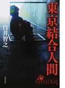 東京結合人間