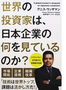世界の投資家は、日本企業の何を見ているのか?