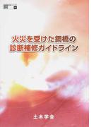 火災を受けた鋼橋の診断補修ガイドライン (鋼構造シリーズ)