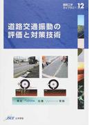 道路交通振動の評価と対策技術 (舗装工学ライブラリー)
