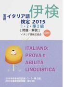 実用イタリア語検定1・2・準2級〈問題・解説〉 2014年秋季検定試験(1・2・準2級)2015年春季検定試験(準2級) 2015