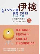 実用イタリア語検定3・4・5級〈問題・解説〉 2014年秋季検定試験(3・4・5級)2015年春季検定試験(3・4・5級) 2015