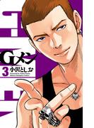 Gメン 3(少年チャンピオン・コミックス)