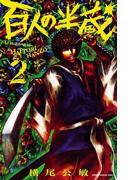 百人の半蔵 2(少年チャンピオン・コミックス)
