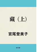【全1-2セット】藏(角川文庫)