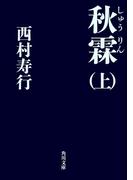 【全1-2セット】秋霖(角川文庫)