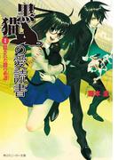 【全1-3セット】黒猫の愛読書(角川スニーカー文庫)