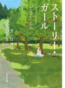 【全1-2セット】ストーリー・ガール(角川文庫)