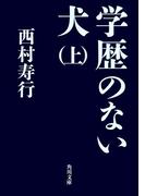 【全1-2セット】学歴のない犬(角川文庫)