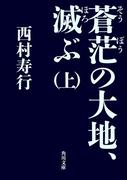 【全1-2セット】蒼茫の大地、滅ぶ(角川文庫)