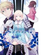 【全1-5セット】Fate/Prototype 蒼銀のフラグメンツ