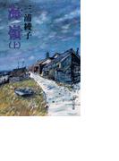 【全1-3セット】海嶺(角川文庫)