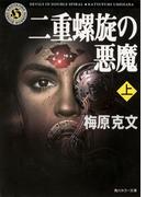 【全1-2セット】二重螺旋の悪魔(角川ホラー文庫)