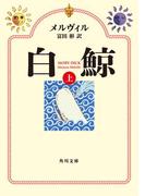 【全1-2セット】白鯨(角川文庫)
