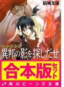 【全1-3セット】【合本版】少年陰陽師(角川ビーンズ文庫)