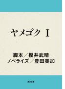 【全1-3セット】ヤメゴク(角川文庫)