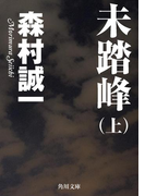 【全1-2セット】未踏峰(角川文庫)