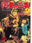 【全1-3セット】河童の三平(角川文庫)