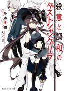 【全1-2セット】殺意と調和のダストシャングリラ(角川スニーカー文庫)