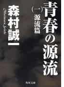 【全1-4セット】青春の源流(角川文庫)