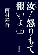 【全1-2セット】汝!怒りもて報いよ(角川文庫)