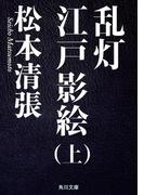 【全1-2セット】乱灯 江戸影絵(角川文庫)