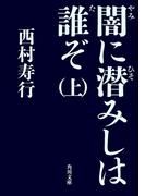 【全1-2セット】闇に潜みしは誰ぞ(角川文庫)