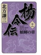 【11-15セット】楊令伝(集英社文庫)