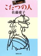 【全1-2セット】佐藤愛子自讃ユーモア短編集(集英社文庫)