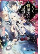 【全1-3セット】リリー骨董店の白雪姫(コバルト文庫)