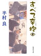 【全1-2セット】すべて辛抱(集英社文庫)