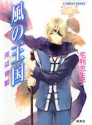 【6-10セット】風の王国(コバルト文庫)