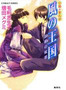 【11-15セット】風の王国(コバルト文庫)