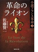 【全1-18セット】小説フランス革命(集英社文庫)